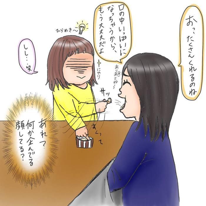 娘はいつも一歩上をいく…?クスッと笑える「親子の攻防」の画像5