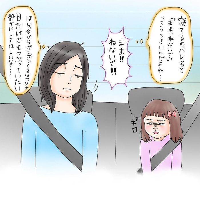 娘はいつも一歩上をいく…?クスッと笑える「親子の攻防」の画像8