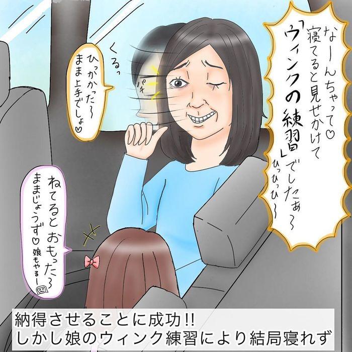娘はいつも一歩上をいく…?クスッと笑える「親子の攻防」の画像10