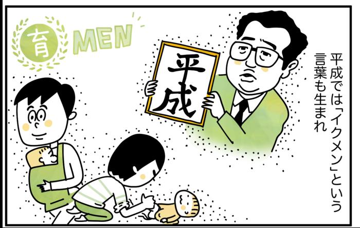 昭和に「イクメン」という言葉はなかった!時代と共に変わる「子育て」の形の画像5