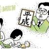 昭和に「イクメン」という言葉はなかった!時代と共に変わる「子育て」の形のタイトル画像