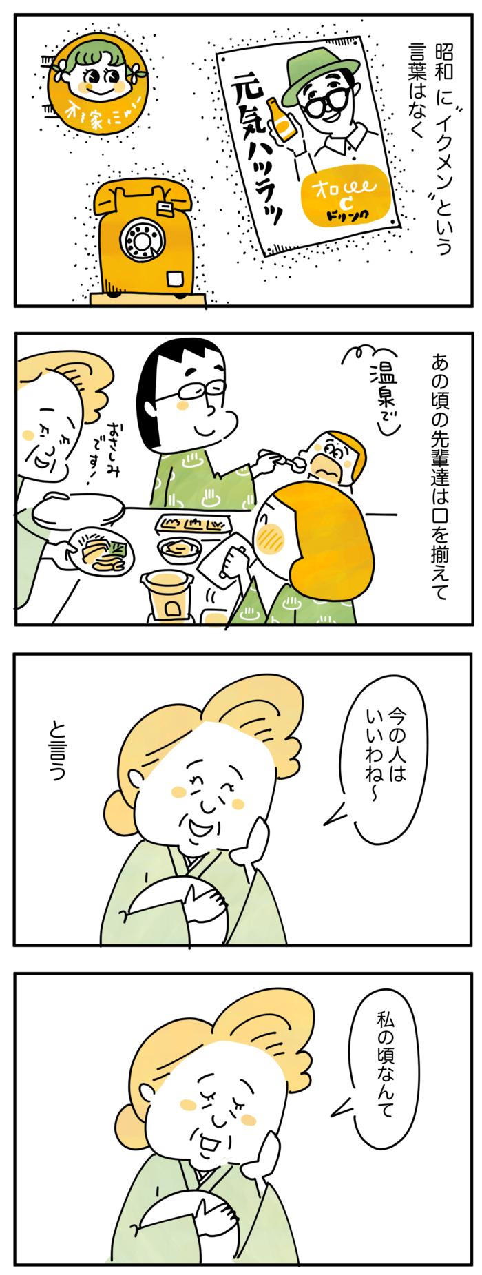 昭和に「イクメン」という言葉はなかった!時代と共に変わる「子育て」の形の画像1