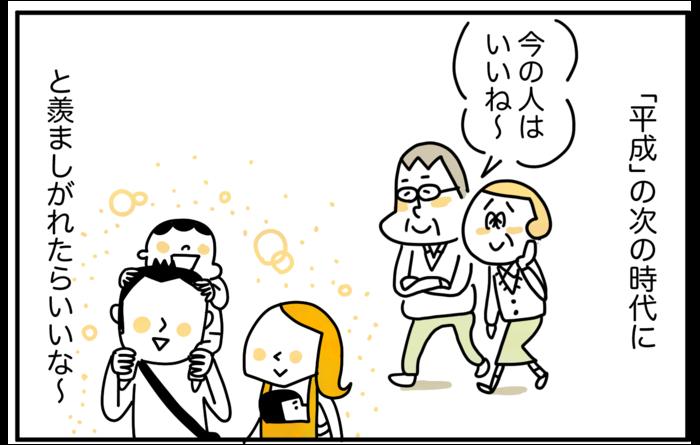 昭和に「イクメン」という言葉はなかった!時代と共に変わる「子育て」の形の画像7