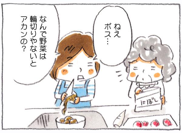 嫁いだ先で衝撃!白味噌のお雑煮のお餅を…まさかの「アレ」にイン!の画像3