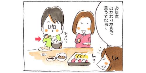嫁いだ先で衝撃!白味噌のお雑煮のお餅を…まさかの「アレ」にイン!のタイトル画像