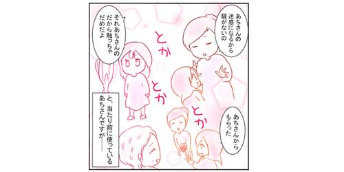 思わぬ誤解!?新潟方言の「あちさんの迷惑になるから…」が招いた混乱(笑)のタイトル画像
