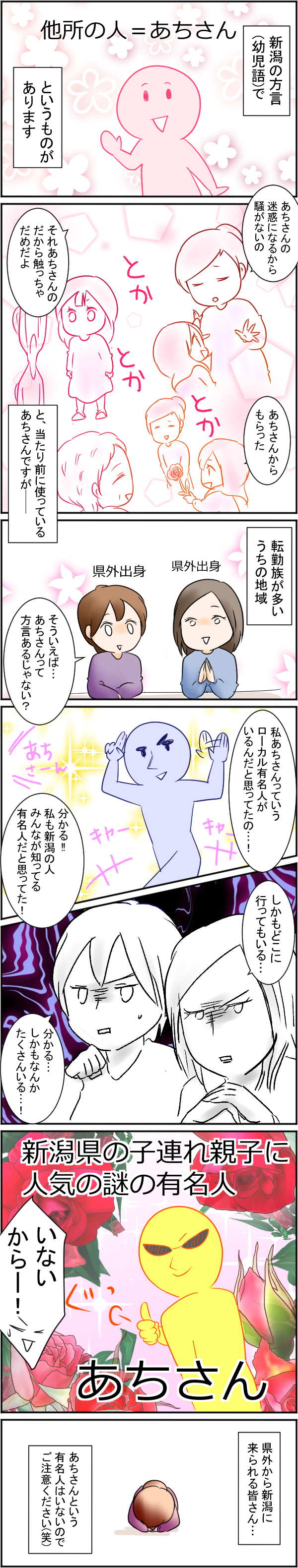 思わぬ誤解!?新潟方言の「あちさんの迷惑になるから…」が招いた混乱(笑)の画像1