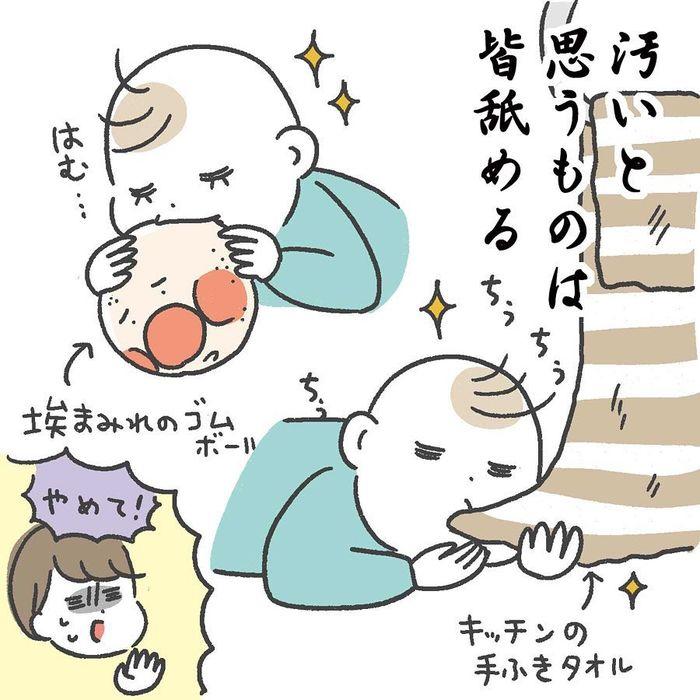 """「やめて!と思うものほど舐める(笑)」0歳児の""""目が離せない""""日々!!の画像3"""