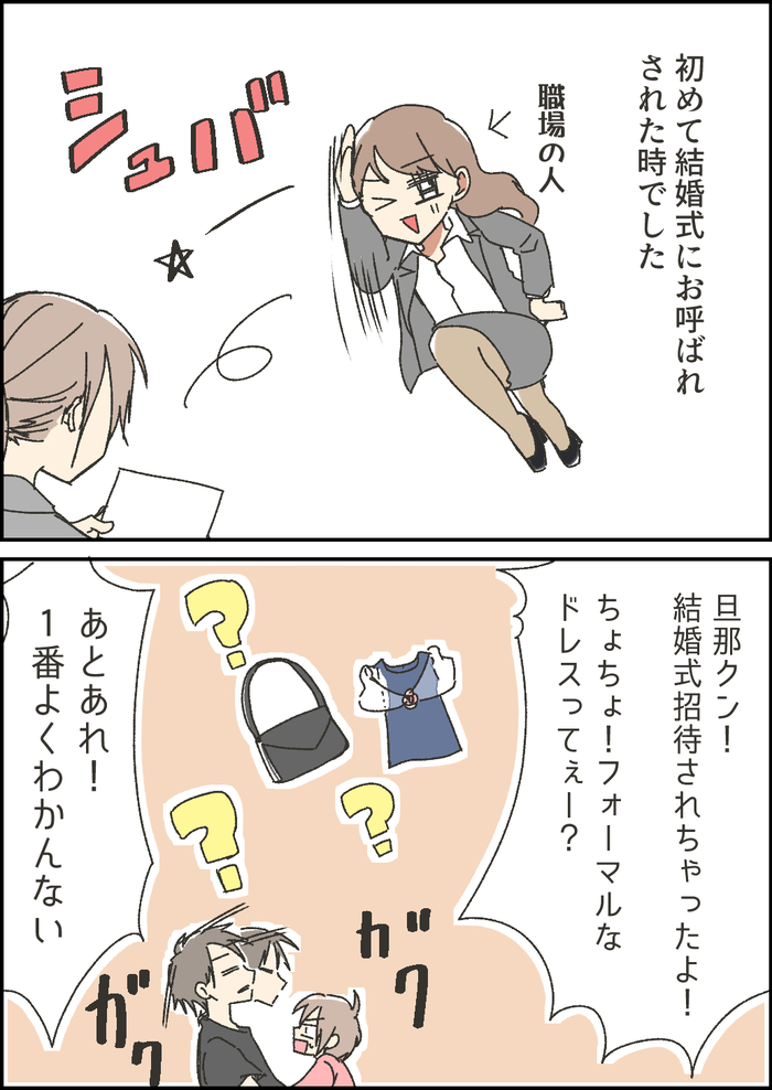 """招待状に""""アレ""""が書かれてる!北海道の結婚式ならではの「ご当地ルール」の画像1"""
