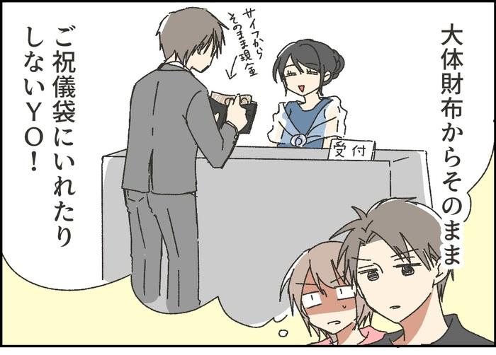 """招待状に""""アレ""""が書かれてる!北海道の結婚式ならではの「ご当地ルール」の画像4"""