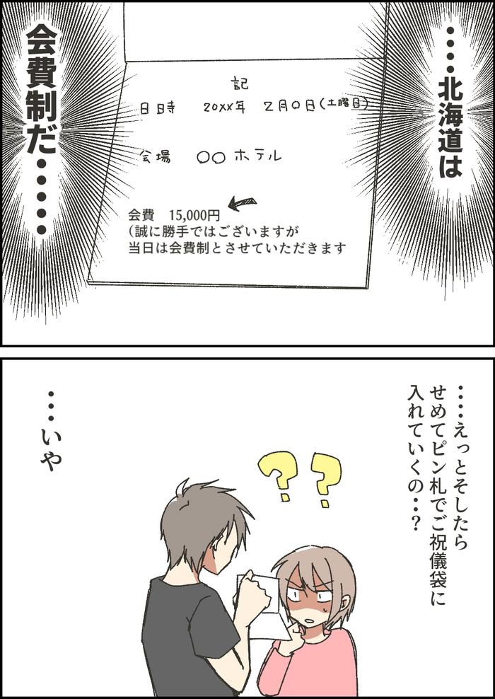 """招待状に""""アレ""""が書かれてる!北海道の結婚式ならではの「ご当地ルール」の画像3"""