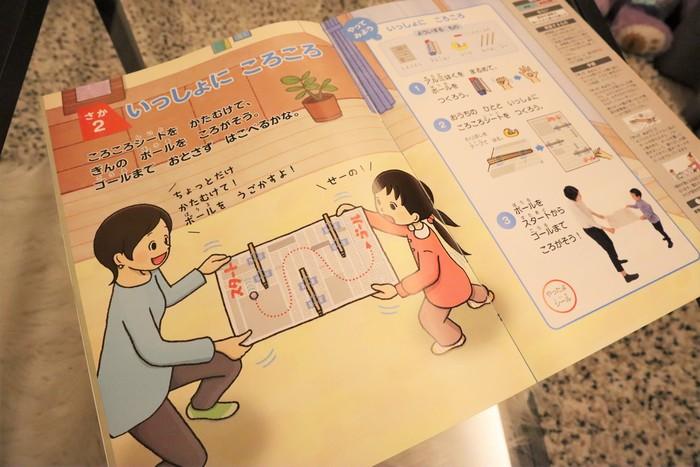 楽しく学んで、楽しく子育て!自宅で取り組める通信講座の魅力の画像14