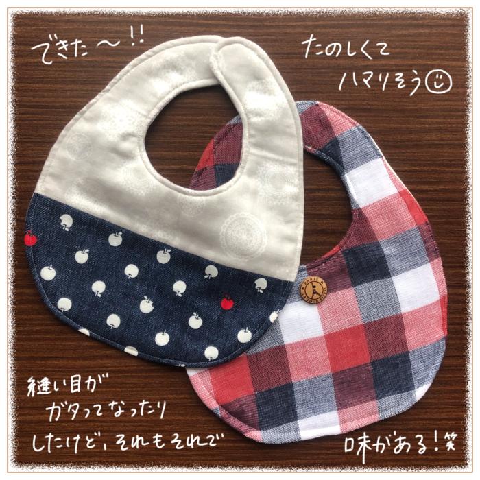 赤ちゃんに手作りの贈り物♡「手作りスタイ」の作り方&アイデア集の画像22