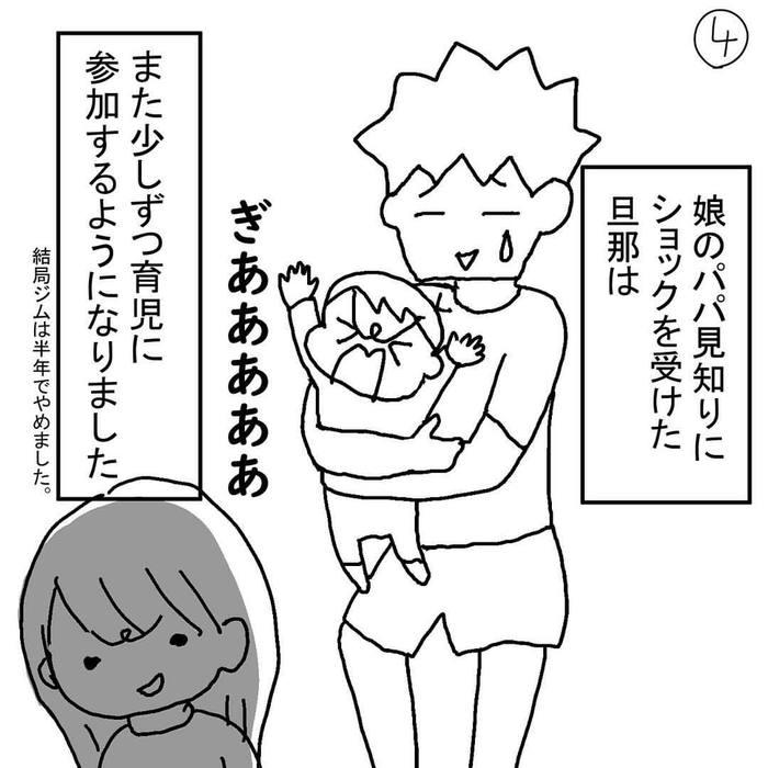 妊娠中の予感は当たった…。続・我が家の「でっかい子ども」問題の画像25