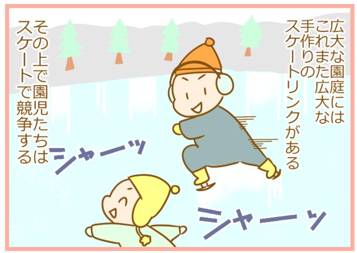 スケートができない年少組は、まさかの…?北海道の「氷上運動会」がすごい!の画像2