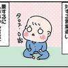 他県同士の結婚で唯一困った、県ごとの「赤ちゃん言葉」の方言のタイトル画像