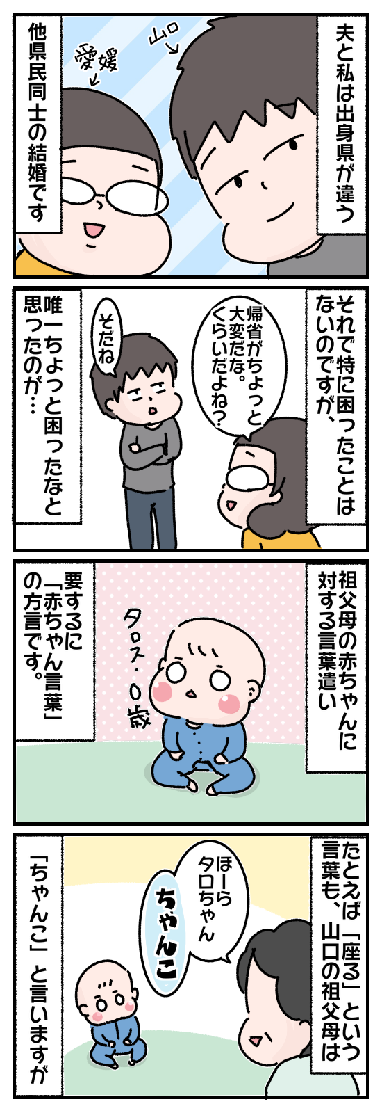 他県同士の結婚で唯一困った、県ごとの「赤ちゃん言葉」の方言の画像1