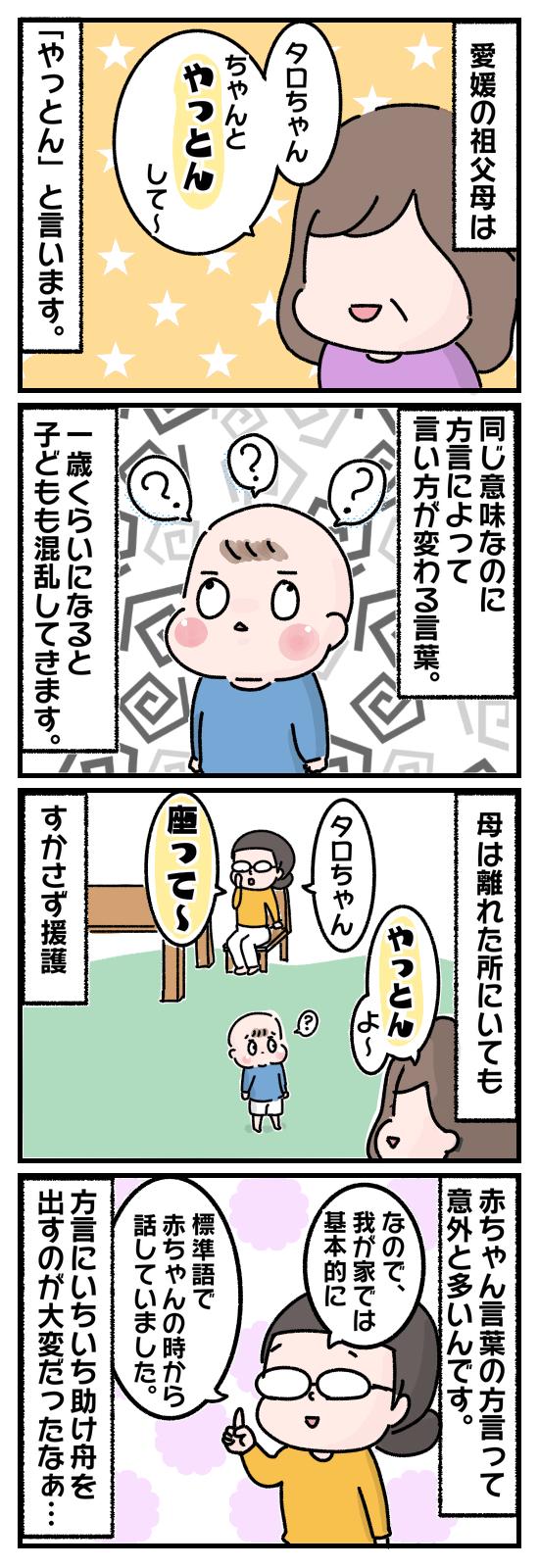 他県同士の結婚で唯一困った、県ごとの「赤ちゃん言葉」の方言の画像2