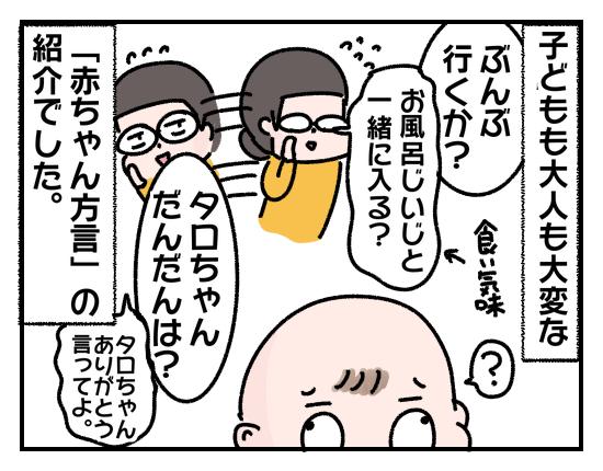 他県同士の結婚で唯一困った、県ごとの「赤ちゃん言葉」の方言の画像3