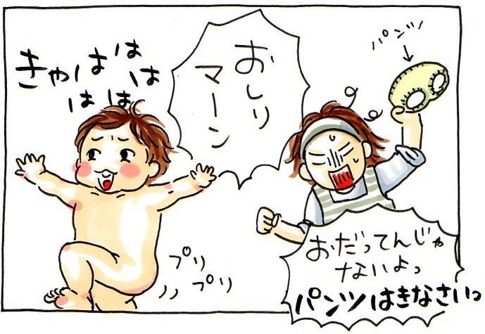 明日からの育児がちょっと楽しくなる?北海道の方言おしえますの画像3