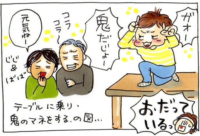 明日からの育児がちょっと楽しくなる?北海道の方言おしえますの画像4