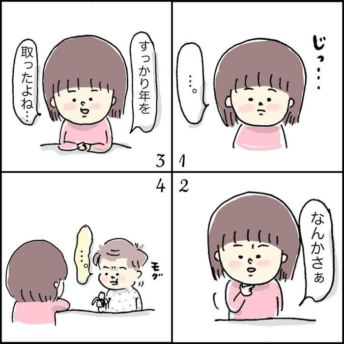 「そんな言葉いつ覚えたの(笑)?」4歳差姉妹の言動から目が離せない!!の画像5