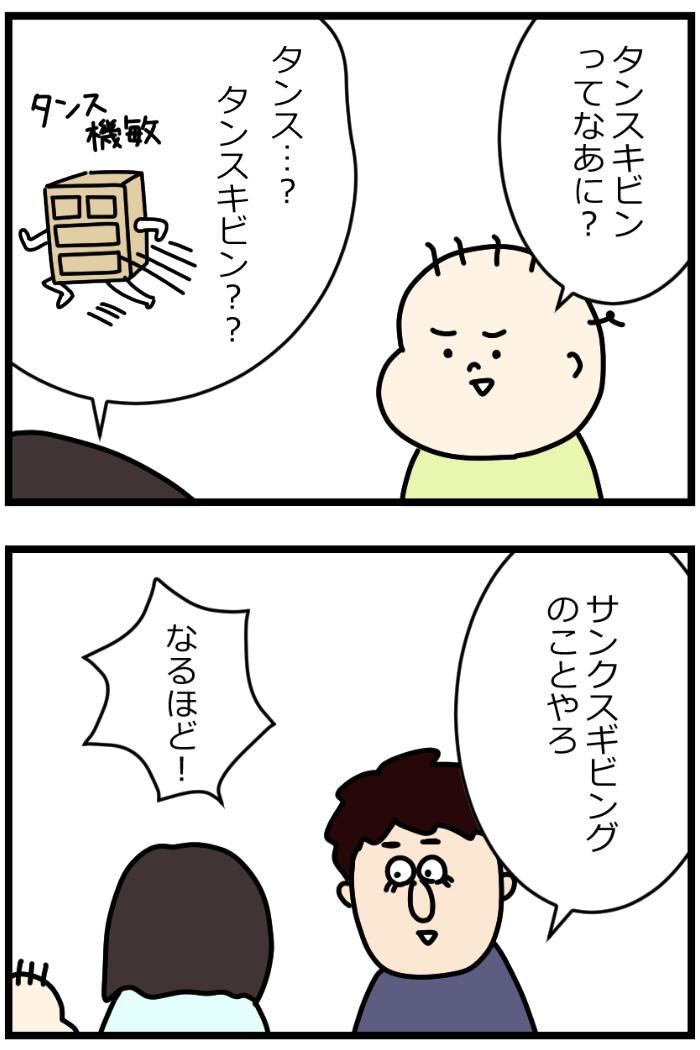 ことば習得の秘訣はこれかも?日本語生活inアメリカの息子が覚えたフレーズの画像3