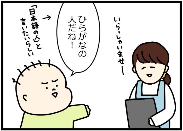 ことば習得の秘訣はこれかも?日本語生活inアメリカの息子が覚えたフレーズの画像1