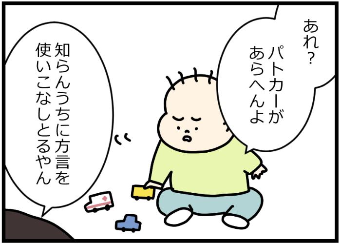 ことば習得の秘訣はこれかも?日本語生活inアメリカの息子が覚えたフレーズの画像5