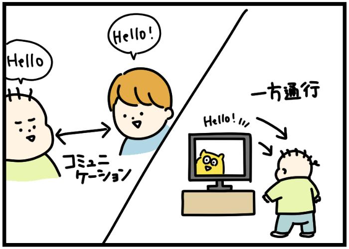 ことば習得の秘訣はこれかも?日本語生活inアメリカの息子が覚えたフレーズの画像2