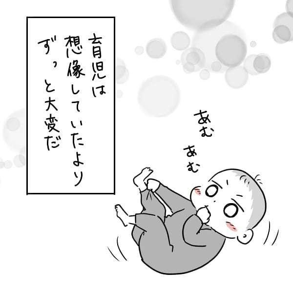 おっぱい→オムツ替え→抱っこ→おっぱい…(以下略)ママのリアルに共感の嵐!の画像1