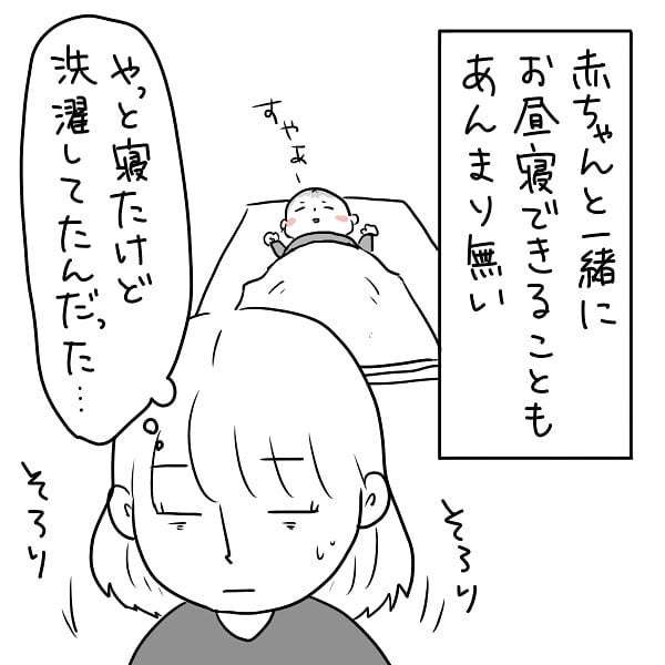 おっぱい→オムツ替え→抱っこ→おっぱい…(以下略)ママのリアルに共感の嵐!の画像4