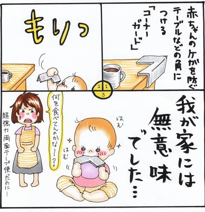 子どもを産んで初めて知った!「育児あるある」ご披露します。の画像3
