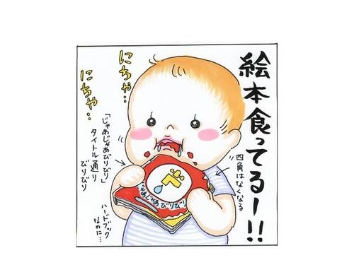 子どもを産んで初めて知った!「育児あるある」ご披露します。のタイトル画像