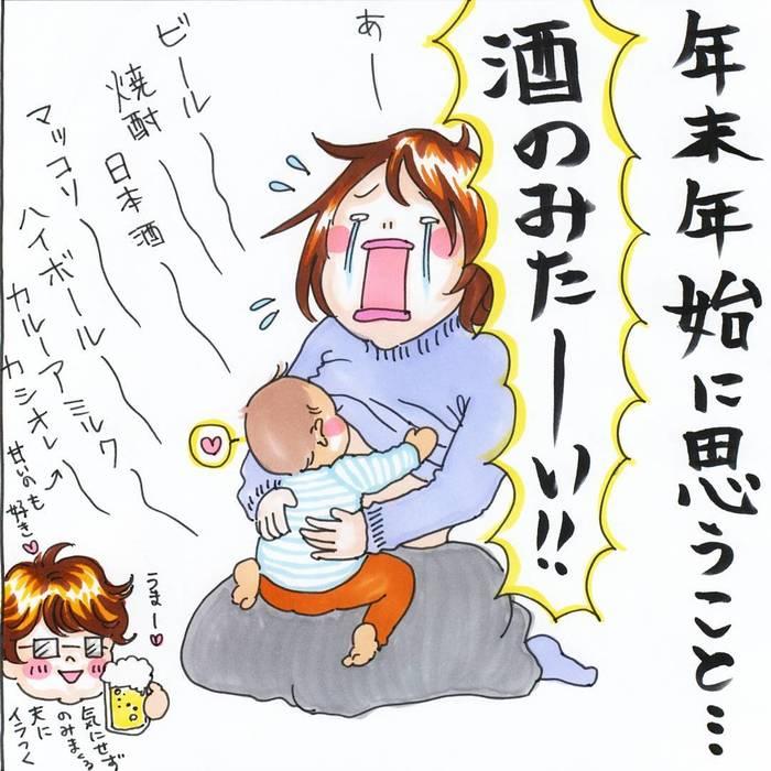 子どもを産んで初めて知った!「育児あるある」ご披露します。の画像6