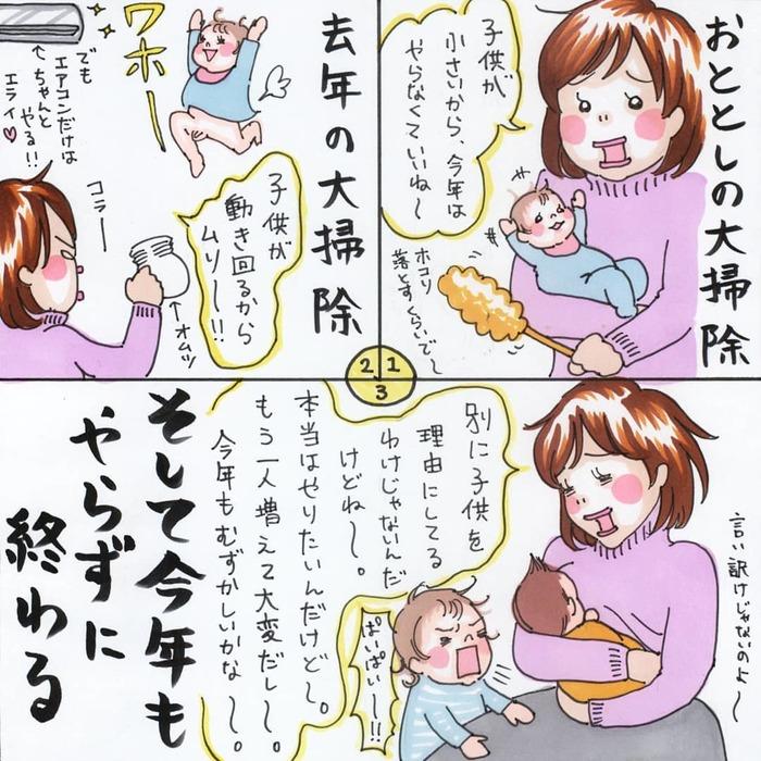 子どもを産んで初めて知った!「育児あるある」ご披露します。の画像7