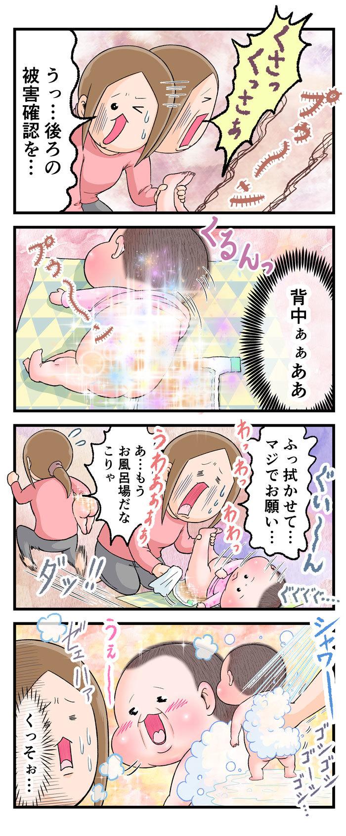 オムツ替えってスポーツだよね…?歴史に残る死闘☆5選!!の画像10