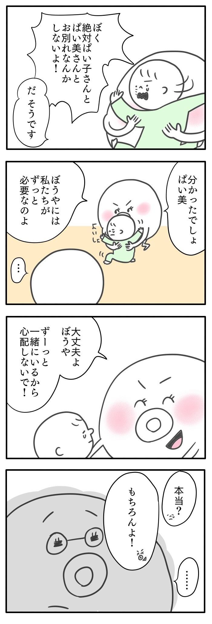 """ぼうやの卒乳を考えるのは""""愛情不足""""なの?/おっぱいとぼく2【16話】の画像2"""