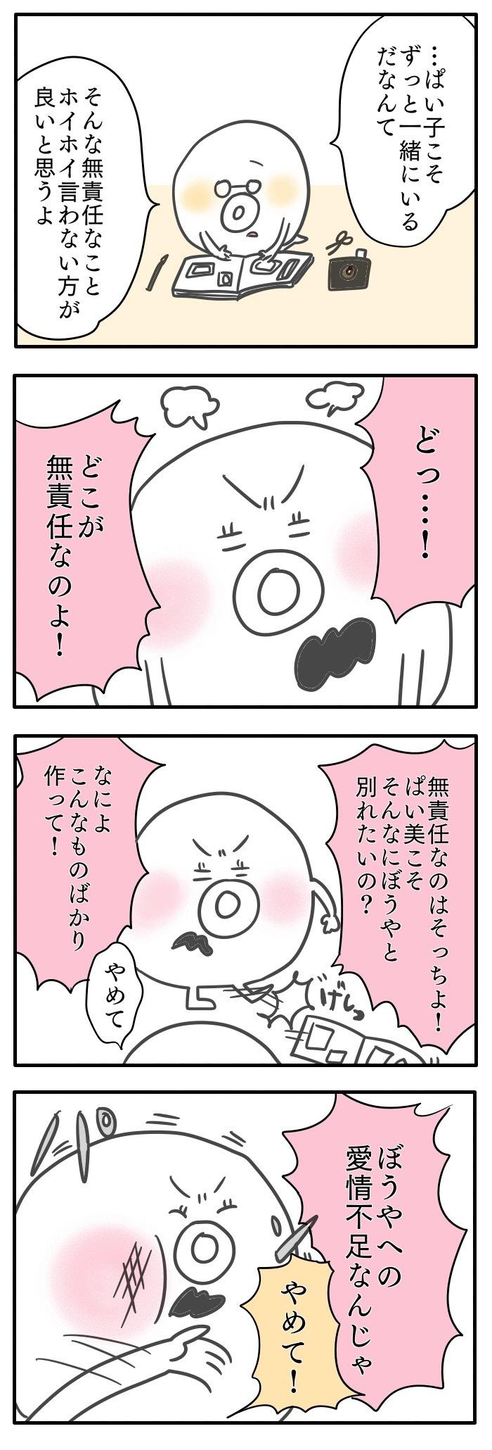 """ぼうやの卒乳を考えるのは""""愛情不足""""なの?/おっぱいとぼく2【16話】の画像4"""