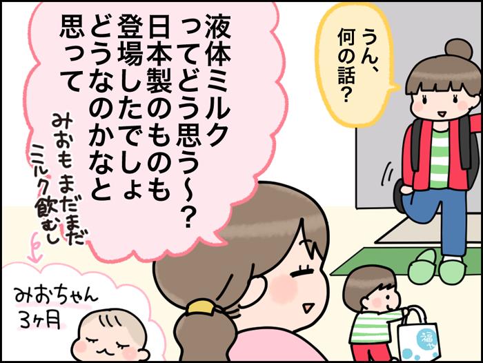 乳児用液体ミルクがついに解禁!子育てはどう変わる?の画像9
