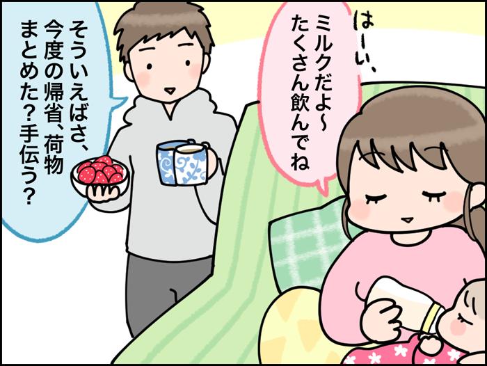 乳児用液体ミルクがついに解禁!子育てはどう変わる?の画像3