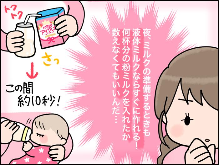 乳児用液体ミルクがついに解禁!子育てはどう変わる?の画像19