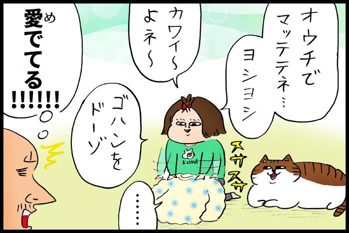 冬のフワフワパジャマを愛するあまり、娘の取った行動とは…!?の画像8
