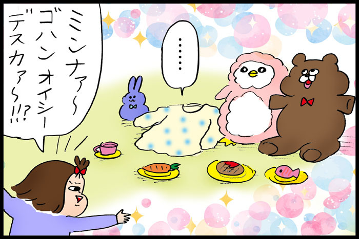 冬のフワフワパジャマを愛するあまり、娘の取った行動とは…!?の画像9