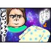 冬のフワフワパジャマを愛するあまり、娘の取った行動とは…!?のタイトル画像