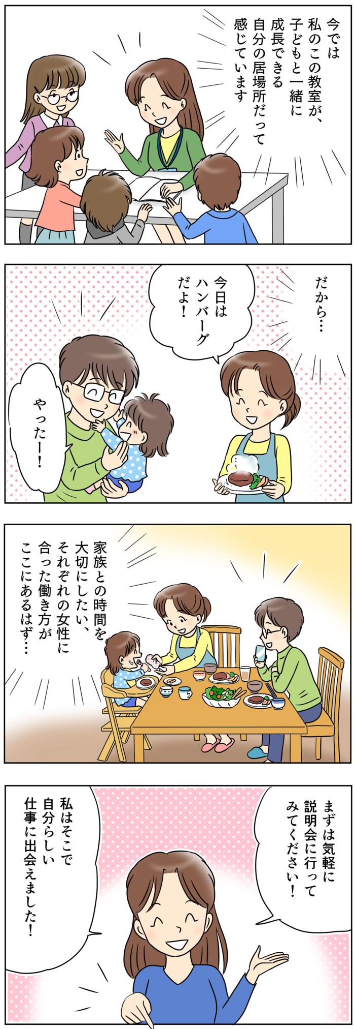 「私らしく働きたい」ママ必見!育児と仕事を両立させる、これからの時代の働き方とは?の画像16