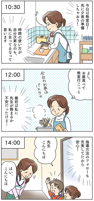 「私らしく働きたい」ママ必見!育児と仕事を両立させる、これからの時代の働き方とは?の画像10