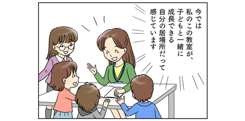 「私らしく働きたい」ママ必見!育児と仕事を両立させる、これからの時代の働き方とは?のタイトル画像