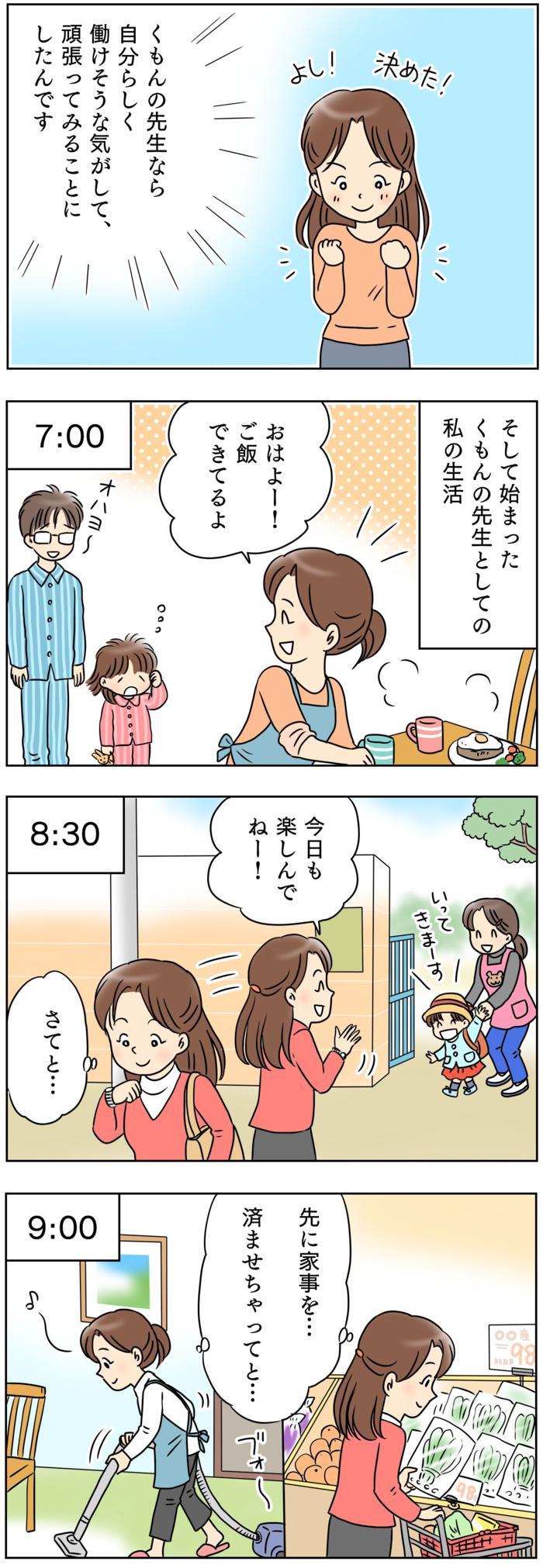 「私らしく働きたい」ママ必見!育児と仕事を両立させる、これからの時代の働き方とは?の画像9