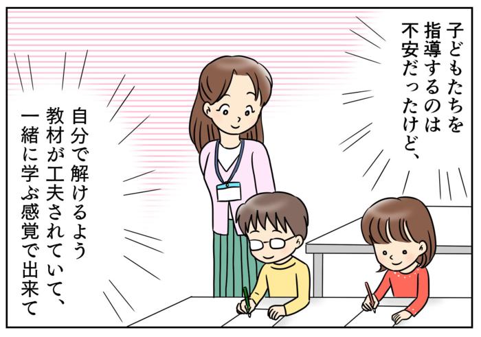 「私らしく働きたい」ママ必見!育児と仕事を両立させる、これからの時代の働き方とは?の画像14
